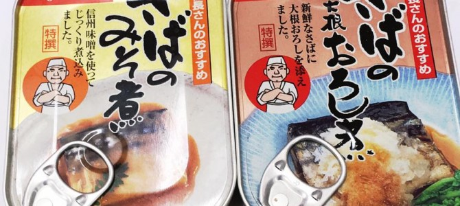 さば缶・Canned mackerel