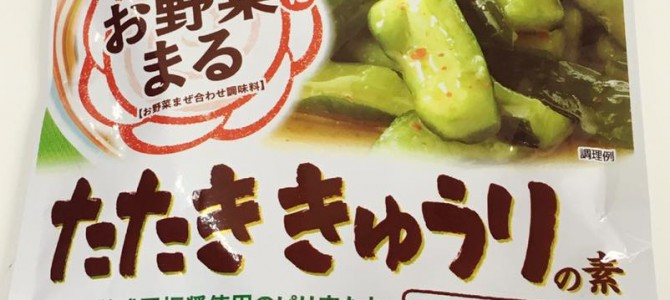 たたききゅうりの素・The mix of Smashed Cucumber salad